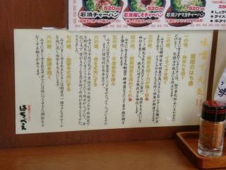 2012年08月07日_はちべえ・味噌効能