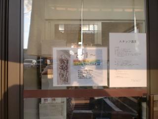 2012年08月07日 かいじ・入口