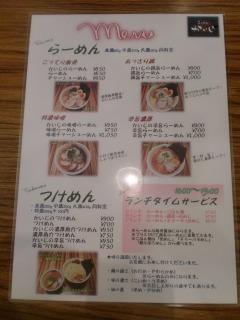 2012年08月07日 かいじ・メニュー