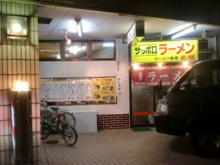 2012年08月09日 札幌・店舗