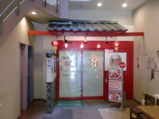 2012年08月22日 桜園・店舗2