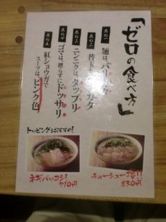 2012年08月26日 一風堂・メニュー2