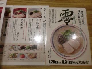 2012年08月26日 一風堂・メニュー1