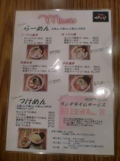 2012年08月27日 かいじ・メニュー