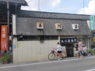 2012年09月22日 あべ屋食堂・店舗