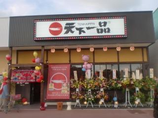2012年09月25日 天下一品・店舗