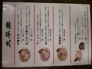 2012年09月26日 太平楽・メニュー