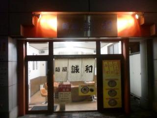 2012年11月17日 誠和・店舗