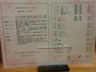 2012年11月17日 誠和・メニュー