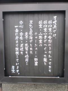 2012年11月24日 有頂天・看板