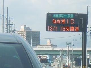 2012年12月01日 仙台港IC