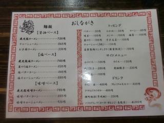 2012年12月01日 鹿児龍・メニュー