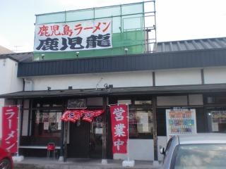 2012年12月01日 鹿児龍・店舗