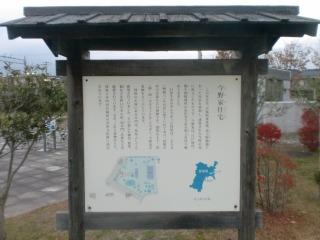 2012年12月01日 東北歴史博物館・今野家説明