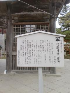 2012年12月02日 竹駒・楼門説明
