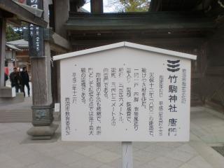 2012年12月02日 竹駒・唐門説明