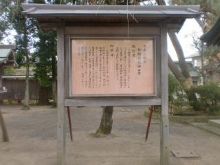 2012年12月02日 竹駒・社殿説明