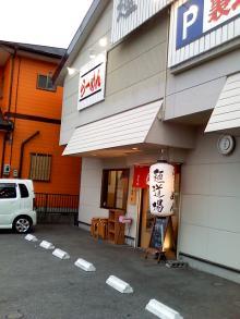 ソラトブ ドンブリ in 愛知-麺道場