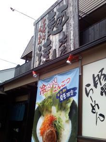 ソラトブ ドンブリ in 愛知-麺達本店