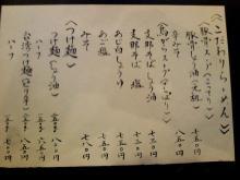 ソラトブ ドンブリ in 愛知-メニュー1