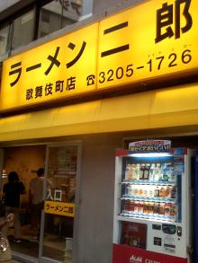 ソラトブ ドンブリ in 愛知-ラーメン二郎 歌舞伎町店