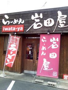 ソラトブ ドンブリ in 愛知-岩田屋