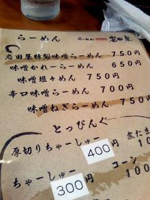 ソラトブ ドンブリ in 愛知-メニュー3