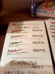 ソラトブ ドンブリ in 愛知-メニュー2