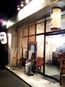 ソラトブ ドンブリ in 愛知-徳川町 如水