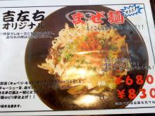 ソラトブ ドンブリ in 愛知-オリジナルメニュー