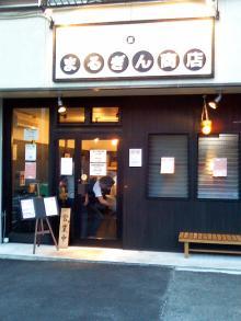 ソラトブ ドンブリ in 愛知-まるぎん商店