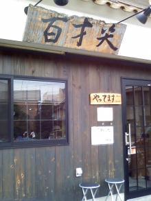ソラトブ ドンブリ in 愛知-百才笑(ひゃくさいや)
