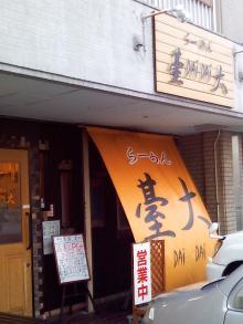 ソラトブ ドンブリ in 愛知-らーめん臺大