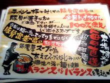 ソラトブ ドンブリ in 愛知-こだわり