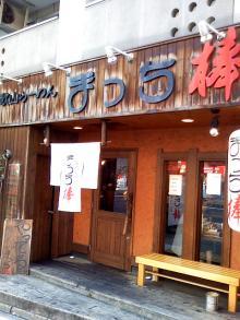 ソラトブ ドンブリ in 愛知-まっち棒