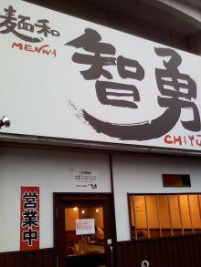 ソラトブ ドンブリ in 愛知-麺和 智勇
