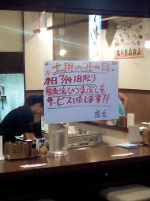 ソラトブ ドンブリ in 愛知-貼り紙