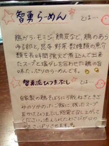 ソラトブ ドンブリ in 愛知-・・・とは