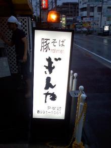 ソラトブ ドンブリ in 愛知-豚そば ぎんや