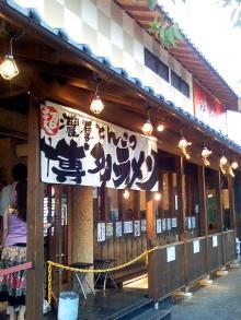 ソラトブ ドンブリ in 愛知-鶴亀堂 緑神の倉店