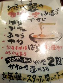 ソラトブ ドンブリ in 愛知-麺の堅さ