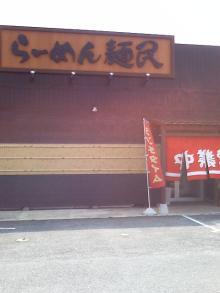 ソラトブ ドンブリ in 愛知-らーめん 麺民