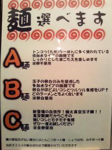 ソラトブ ドンブリ in 愛知-麺の種類