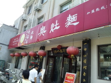 ソラトブ ドンブリ in 愛知-奥火土麺
