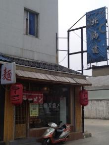 ソラトブ ドンブリ in 愛知-北海道