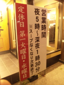 ソラトブ ドンブリ in 愛知-看板