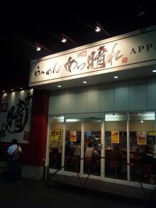 ソラトブ ドンブリ in 愛知-継承 あっ晴れ 大府店