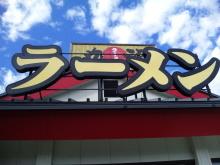 ソラトブ ドンブリ in 愛知-丸源ラーメン 三河安城店