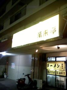 ソラトブ ドンブリ in 愛知-萬来亭