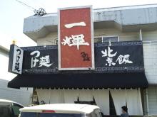 ソラトブ ドンブリ in 愛知-つけ麺舎 一輝